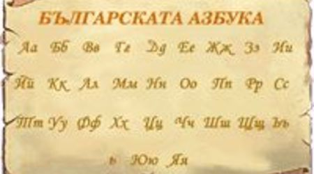 Българската азбука,българския език