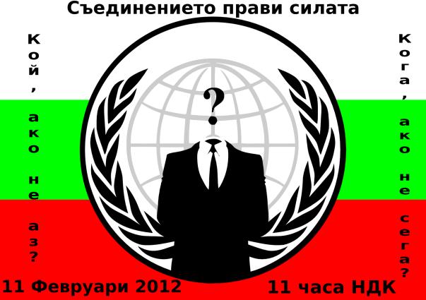 Протест срещу ACTA на 11 февруари 2012 г.