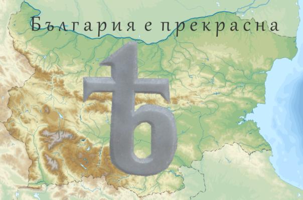 Bulgaria-iat-visualizacia-slovo